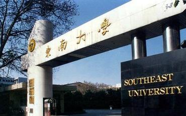 东南大学在职研究生