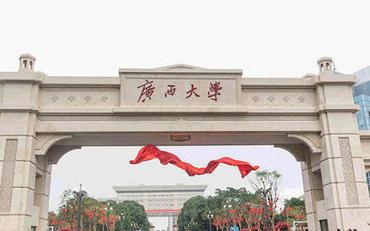 广西大学在职研究生