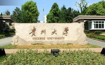 贵州大学在职研究生