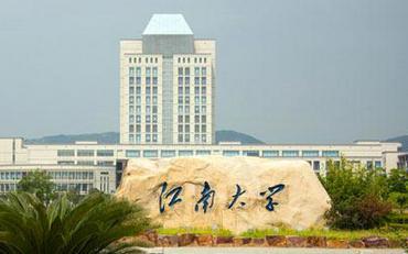 江南大学在职研究生