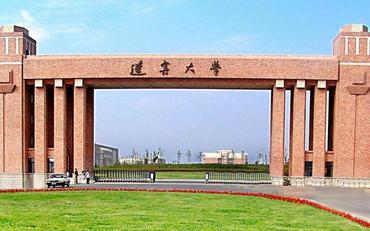 辽宁大学在职研究生