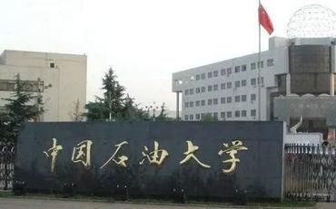 中国石油大学(北京)在职研究生
