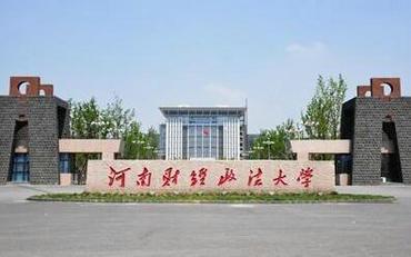 河南财经政法大学在职研究生